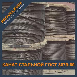 Канат стальной ГОСТ 3079-80