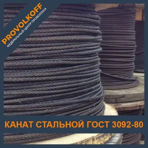 Канат стальной ГОСТ 3092-80